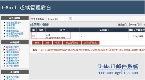 登录u-mail邮件系统超域管理后台添加新用户